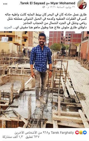قصة-مهندس-شاب-إسمعلاوى-تعرض-للشل-رباعى-قبل-زفافه-ويحتاج-للعلاج-فى-الخارج-ألهمت-مصر-(12)