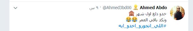 اللى اتجوزو اخدو ايه (3)