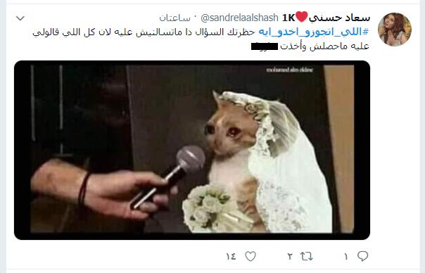 اللى اتجوزو اخدو ايه (24)