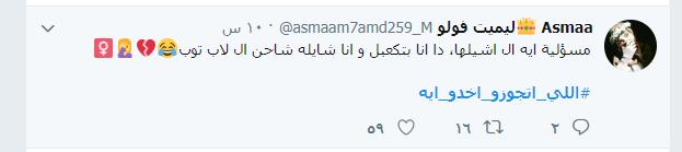 اللى اتجوزو اخدو ايه (8)
