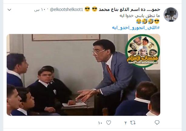اللى اتجوزو اخدو ايه (21)