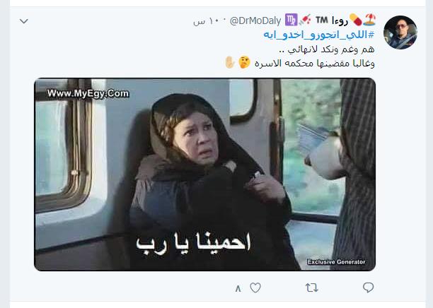 اللى اتجوزو اخدو ايه (19)
