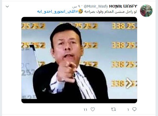 اللى اتجوزو اخدو ايه (10) لو راجل