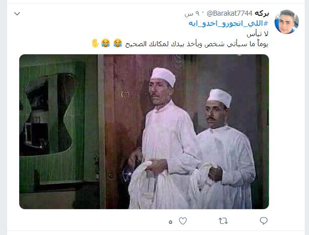اللى اتجوزو اخدو ايه (9)