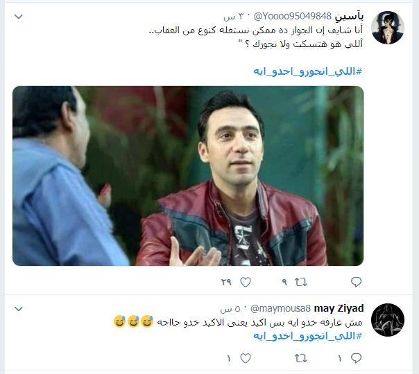 اللى اتجوزو اخدو ايه (16) عقاب