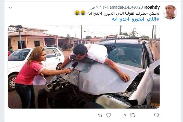 اللى اتجوزو اخدو ايه (6) رئيسية