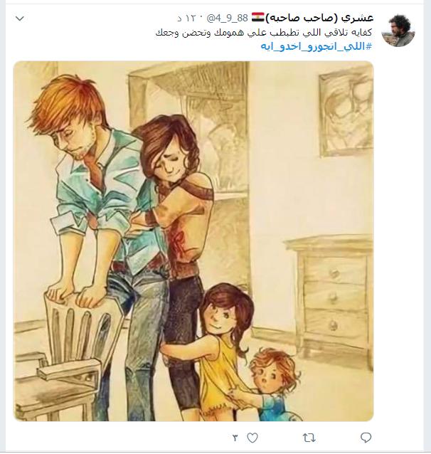 اللى اتجوزو اخدو ايه - إيجابية (2)