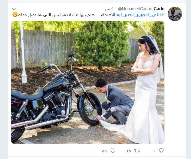 اللى اتجوزو اخدو ايه - إيجابية (3)