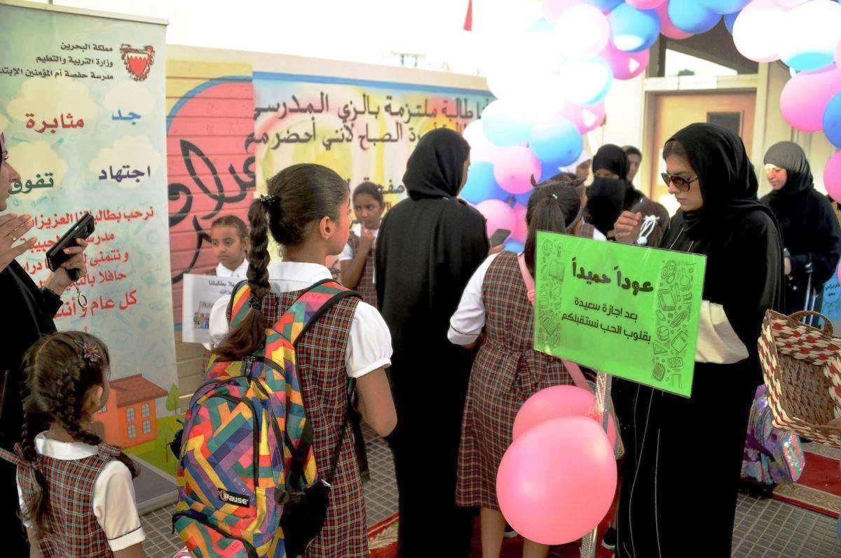 المدارس تستقبل الطلبة بلافتة عودا حميدا