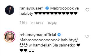 رانيا يوسف و ريهام أيمن