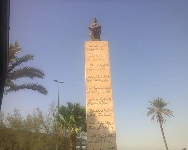 نصب بغداد في ساحة الأندلس وسط بغداد