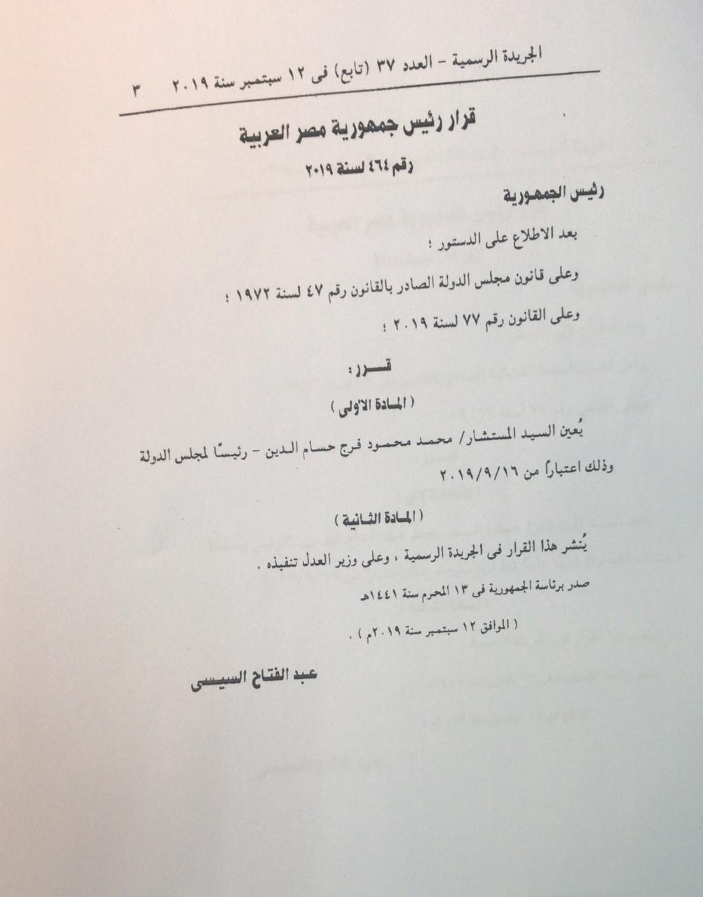 قرار رئيس الجمهورية بتعيين المستشار محمد حسام