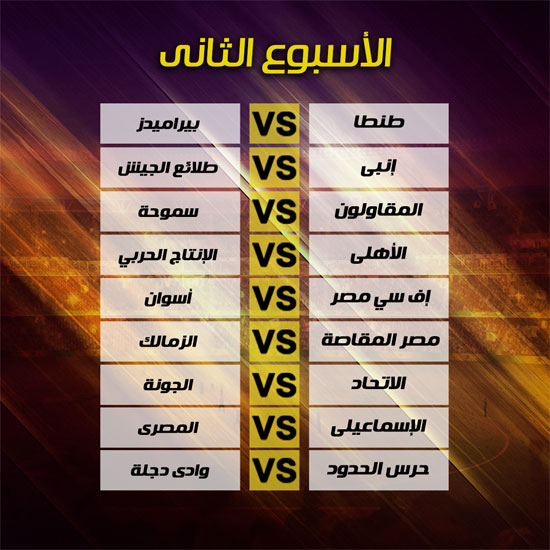 الدوري-المصري-(2)