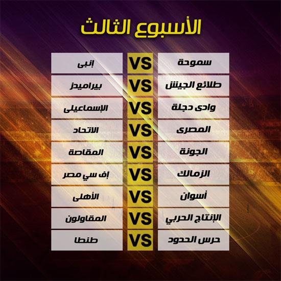 الدوري-المصري-(3)