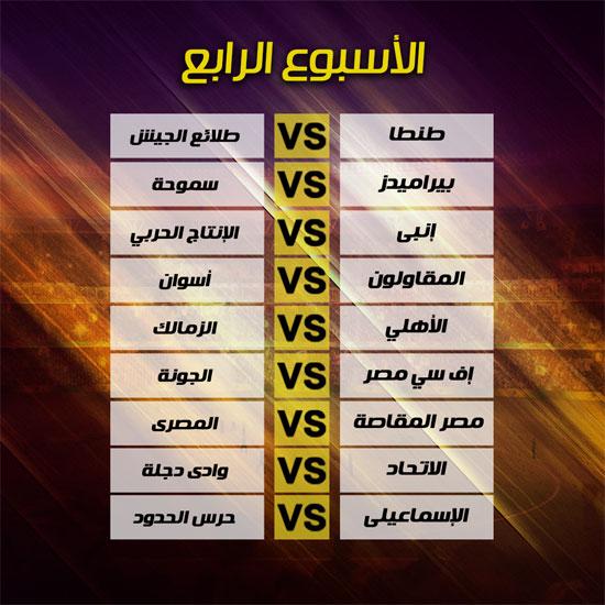 الدوري-المصري-(4)