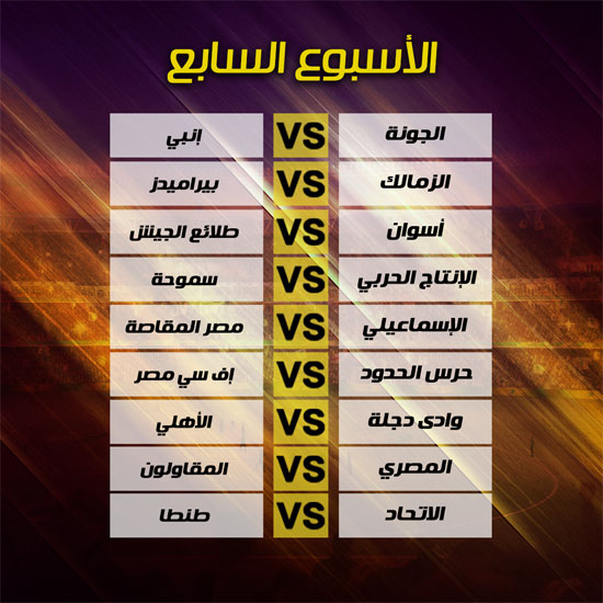 الدوري-المصري-(7)