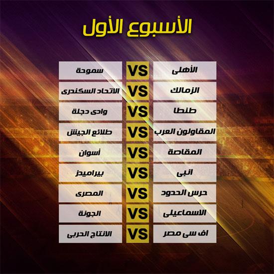 الدوري-المصري-(1)