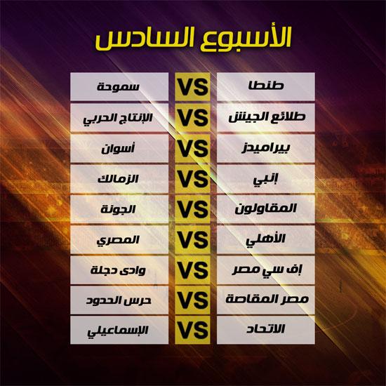 الدوري-المصري-(6)