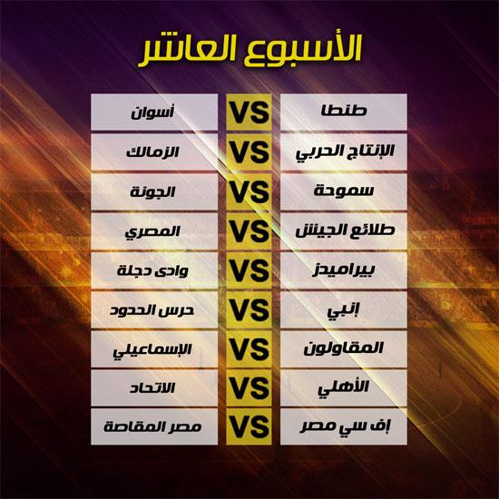 الدوري-المصري-(10)