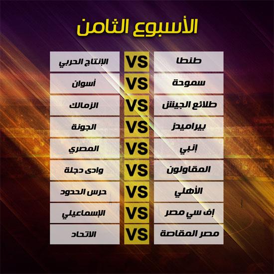 الدوري-المصري-(8)