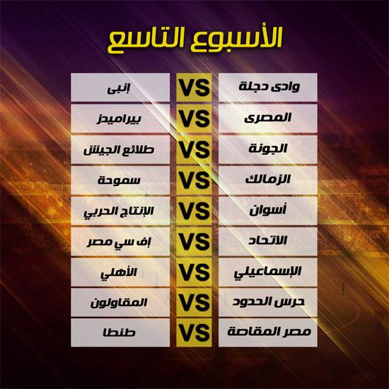 الدوري-المصري-(9)