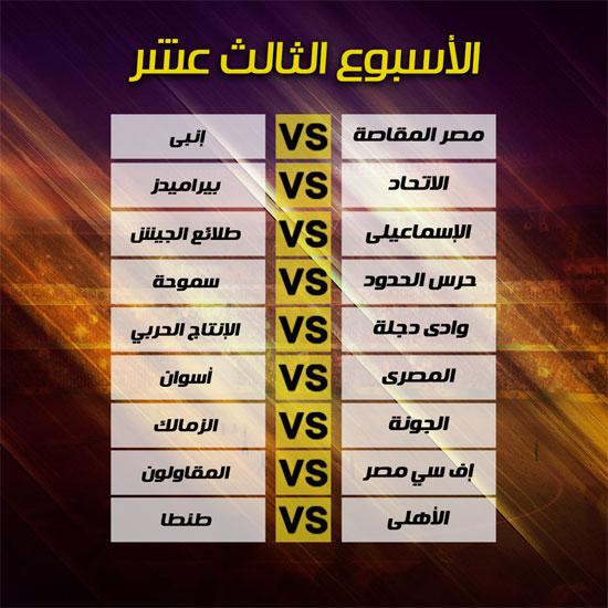 الدوري-المصري-(13)