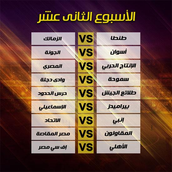 الدوري-المصري-(12)