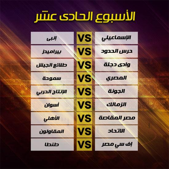 الدوري-المصري-(11)