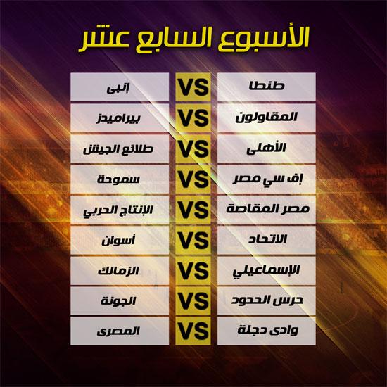 الدوري-المصري-(17)