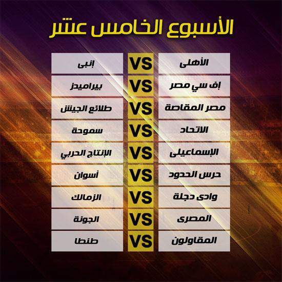 الدوري-المصري-(15)