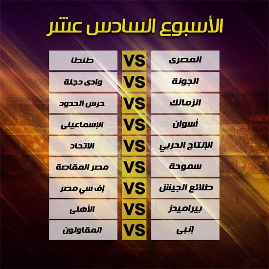 الدوري-المصري-(16)