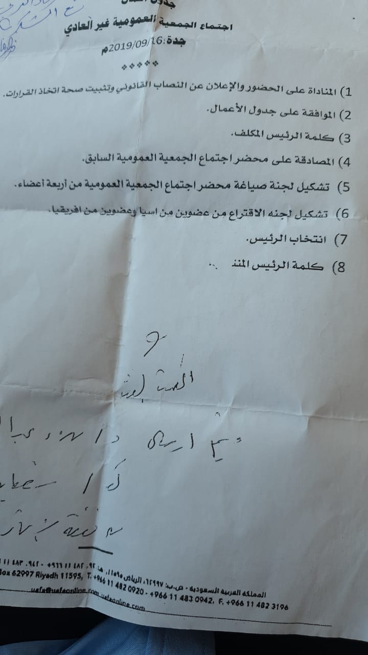 جدول أعمال الجمعية العمومية للاتحاد العربى لكرة القدم
