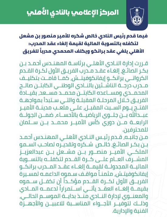 بيان الاهلى السعودي
