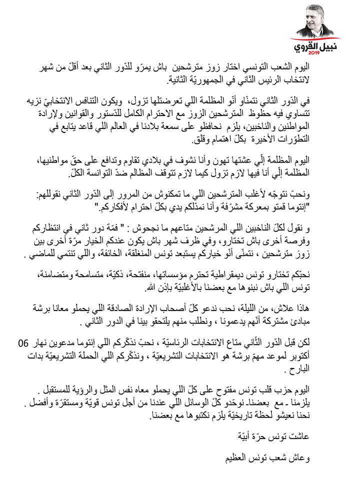 بيان المرشح نبيل القروى