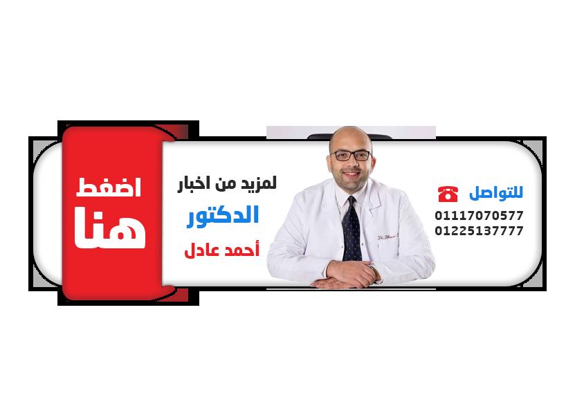 للتواصل-احمد-عادل