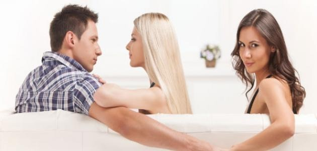 اسباب الخيانة الزوجية (2)