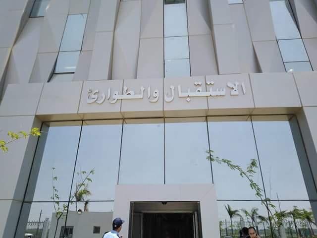 مستشفى الاستقبال والطوارئ