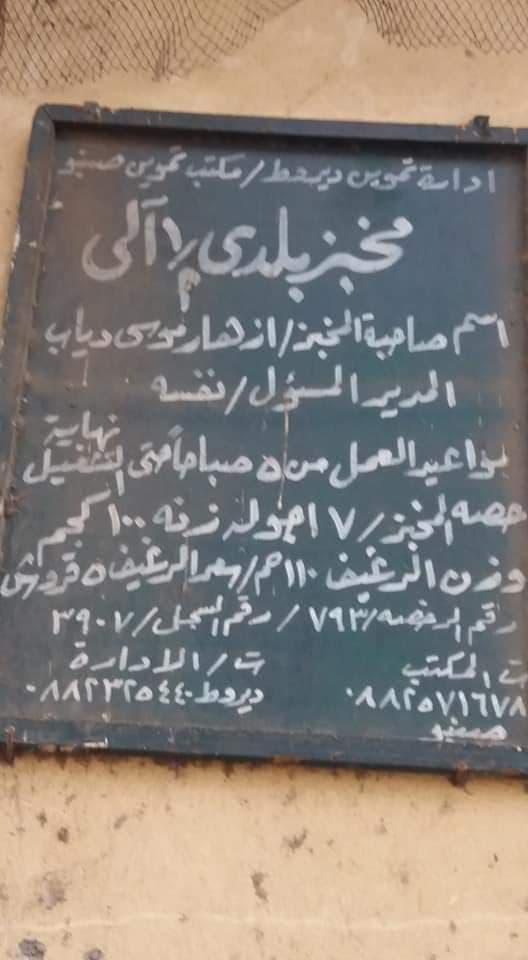 حملة على المخابز بديروط (3)
