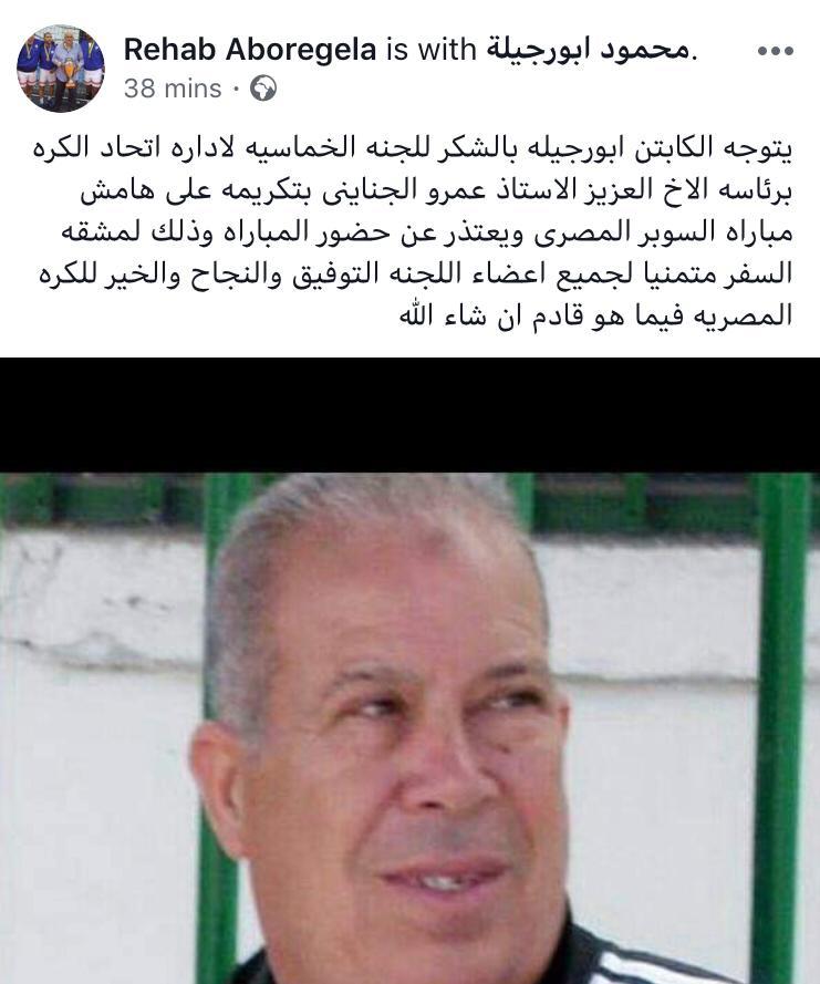 أبو رجيلة يعتذر عن تكريمه فى السوبر