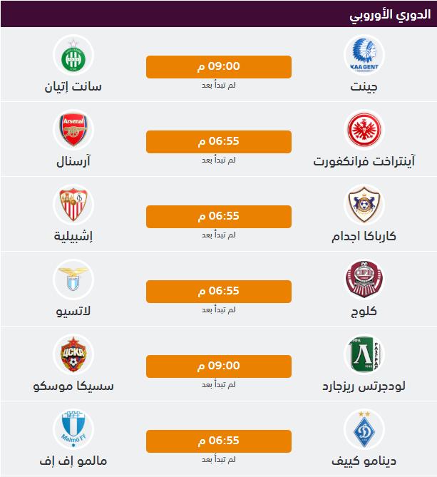مباريات الدوري الأوروبي