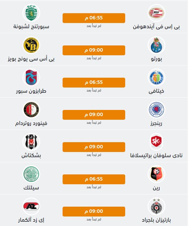 مباريات اليوم في الدوري الأوروبي