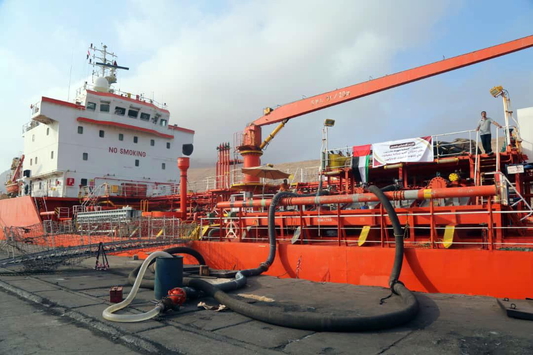 سفينة المشتقات النفطية