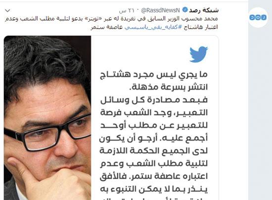 رصد الإخوانية ومحمد محسوب يروجان للمقاول