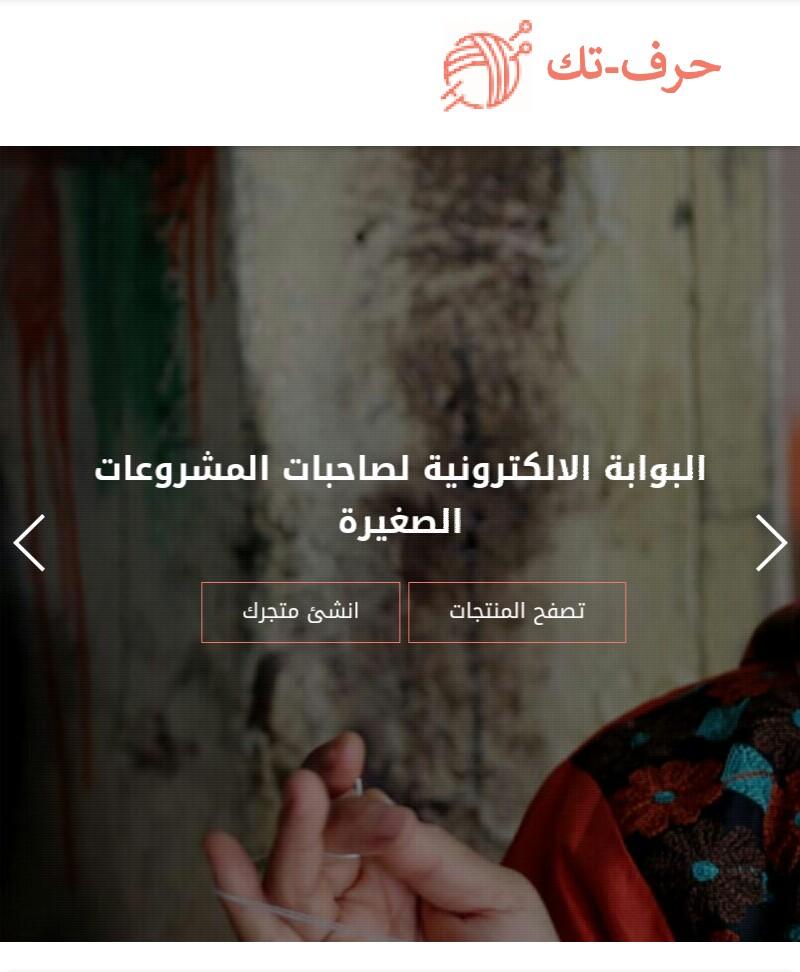 منظمة المرأة العربية تطلق بوابة إلكترونية لصاحبات المشروعات الصغيرة (4)