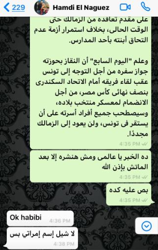 كلام النقاز مع محرر اليوم السابع