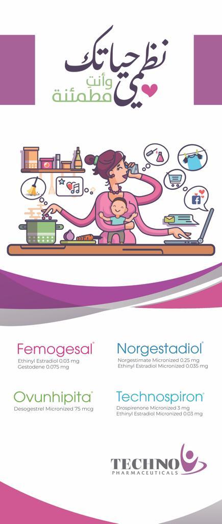 ادوية منع الحمل المحلية