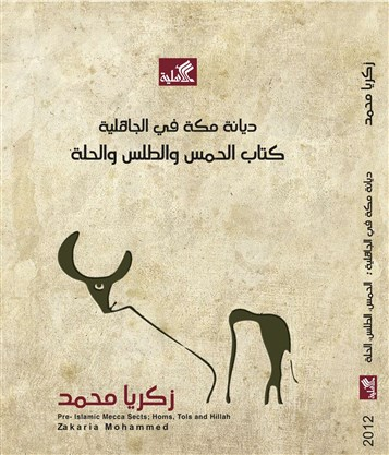 ديانة مكة فى الجاهلية