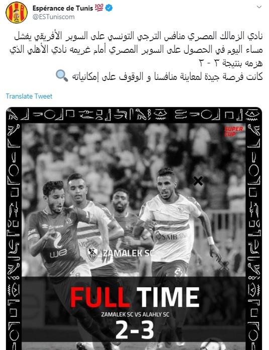 تغريدة الترجى التونسي