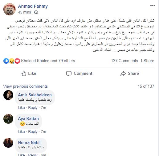 احمد فهمى عبر حسابه الشخصى