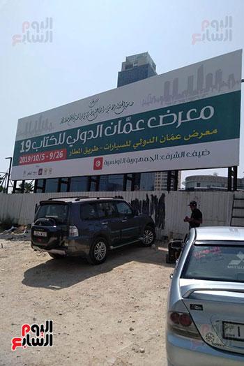 تجهيزات معرض عمان الدولى للكتاب (2)